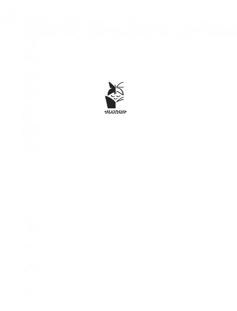 Иллюстрация 1 из 26 для Сказки-малютки для первого чтения - Успенский, Чуковский, Маршак, Остер, Сутеев | Лабиринт - книги. Источник: Лабиринт