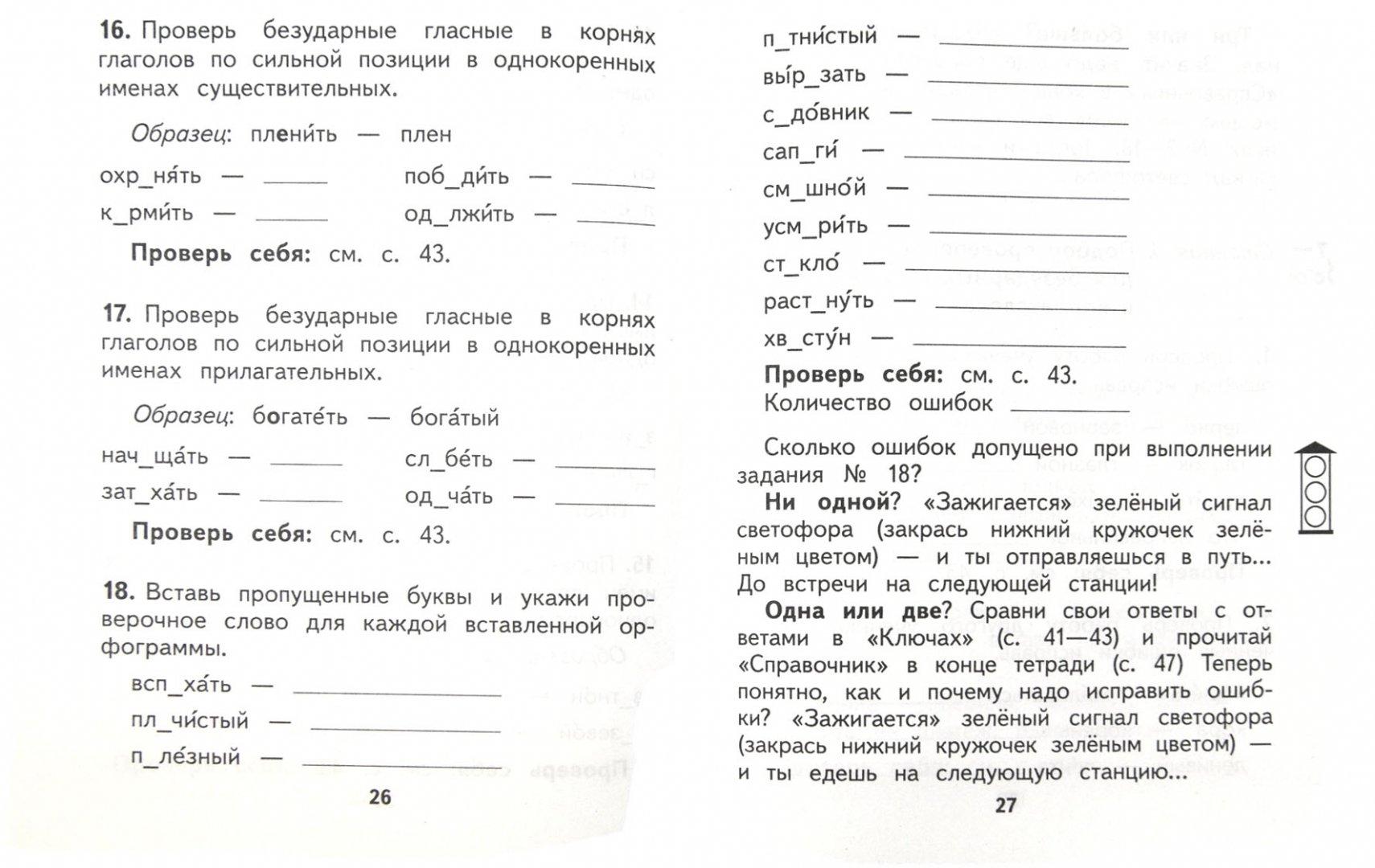Иллюстрация 1 из 6 для Русский язык. Тетрадь для самостоятельной работы. 2-3 классы. Проверяем безударные гласные - Ветров, Ветрова | Лабиринт - книги. Источник: Лабиринт