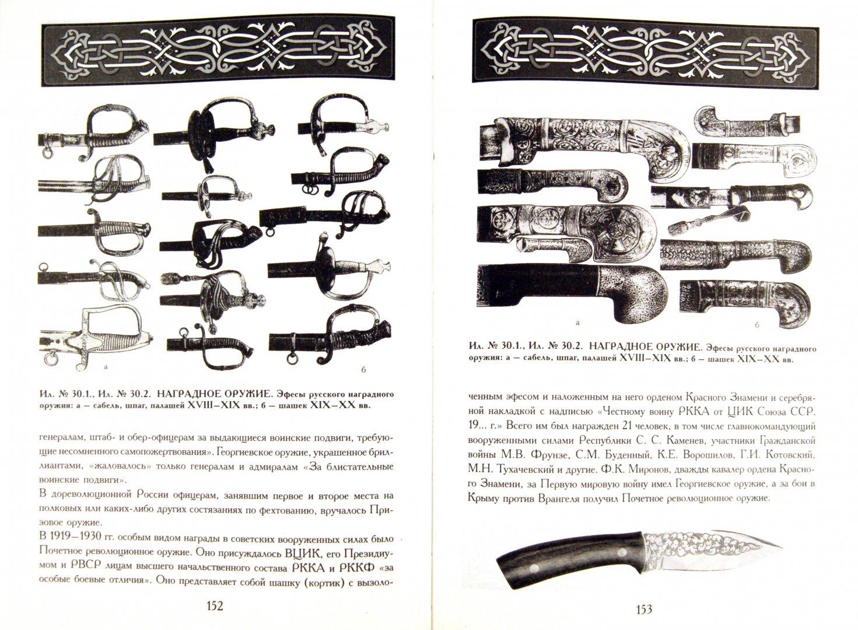 Иллюстрация 1 из 12 для Клинковое оружие - Виктор Попенко | Лабиринт - книги. Источник: Лабиринт