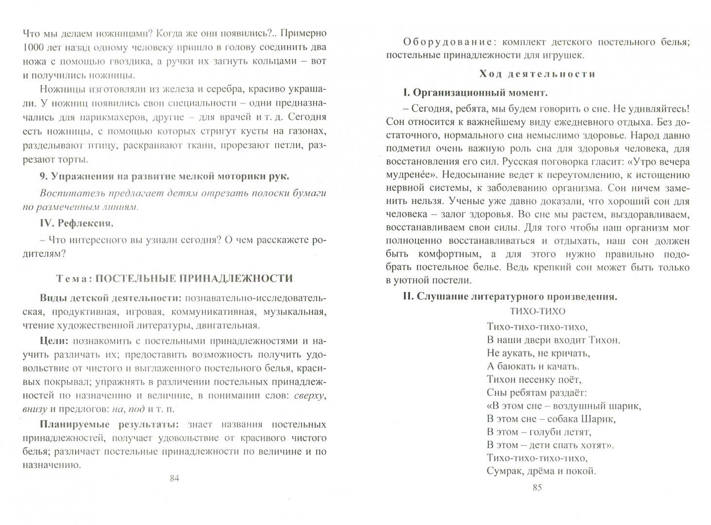 Иллюстрация 1 из 5 для Познание предметного мира: комплексные занятия. Подготовительная группа. ФГОС ДО - Ольга Павлова | Лабиринт - книги. Источник: Лабиринт