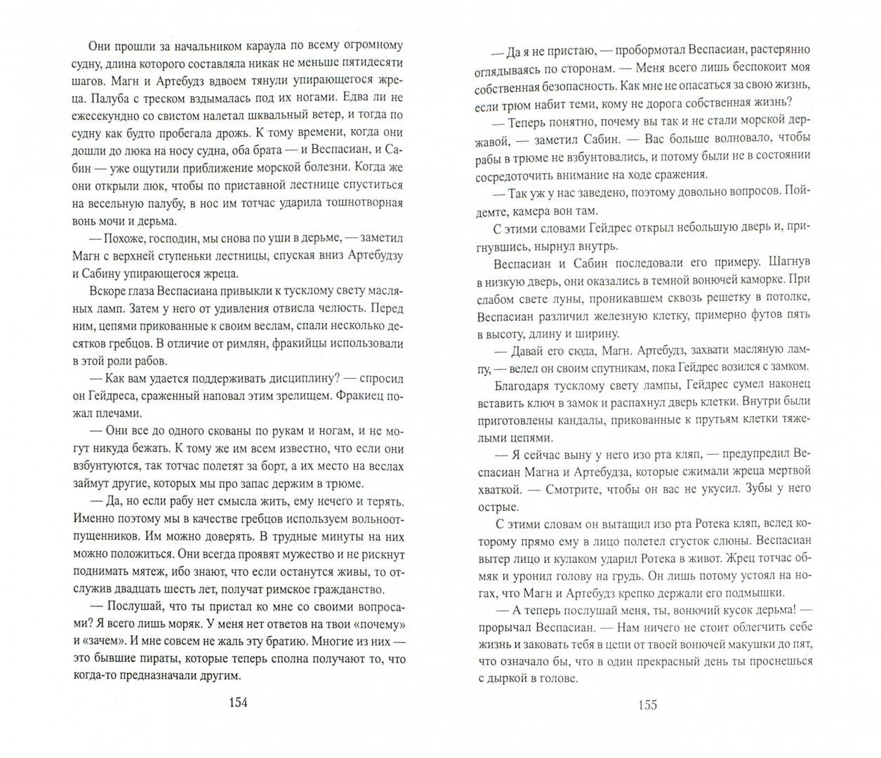 Иллюстрация 1 из 24 для Веспасиан. Палач Рима - Роберт Фаббри | Лабиринт - книги. Источник: Лабиринт