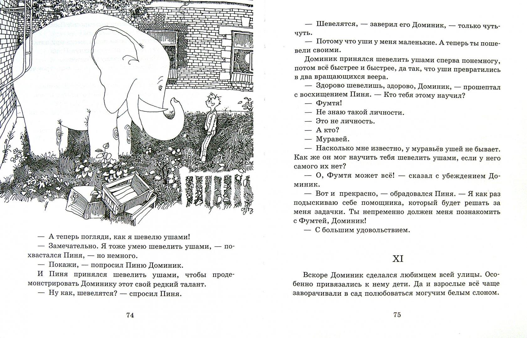 Иллюстрация 1 из 19 для Послушай-ка, слон... - Людвик Керн | Лабиринт - книги. Источник: Лабиринт