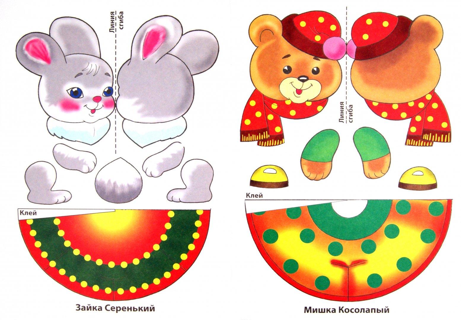 Иллюстрация 1 из 8 для Укрась ёлку. Мишка   Лабиринт - книги. Источник: Лабиринт