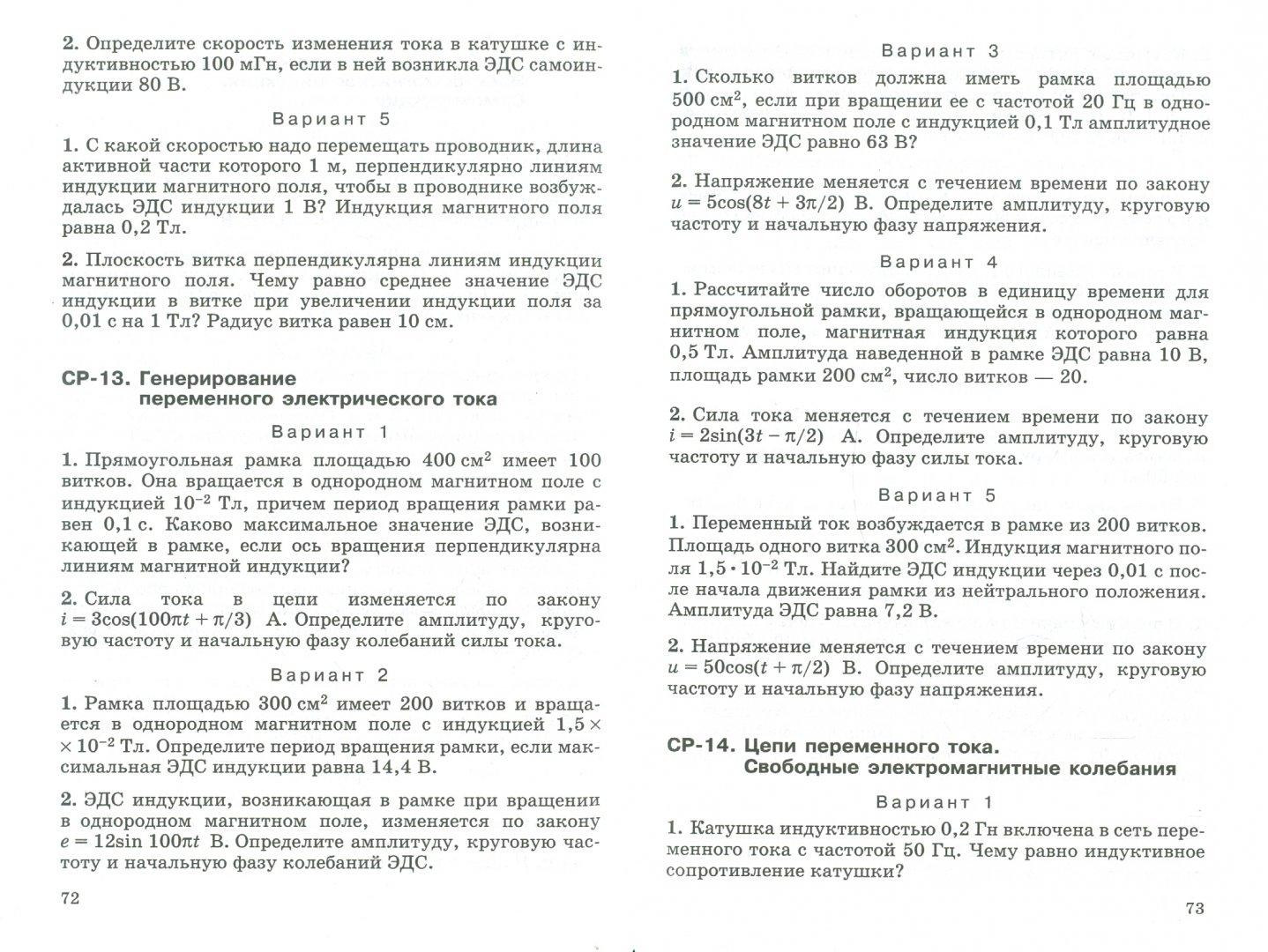 Иллюстрация 1 из 5 для Физика. 11 класс. Дидактические материалы к учебникам В. А. Касьянова. ФГОС - Марон, Марон | Лабиринт - книги. Источник: Лабиринт