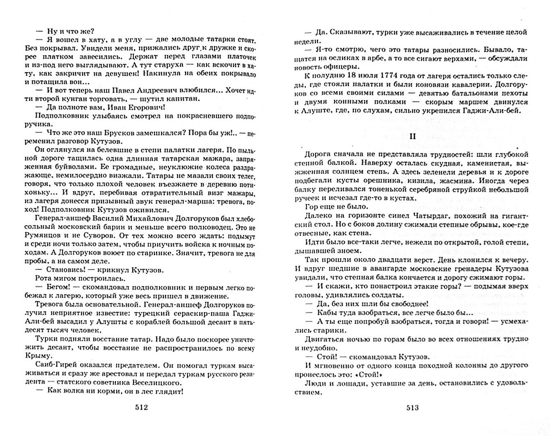 Иллюстрация 1 из 9 для Суворов. Кутузов - Леонтий Раковский   Лабиринт - книги. Источник: Лабиринт