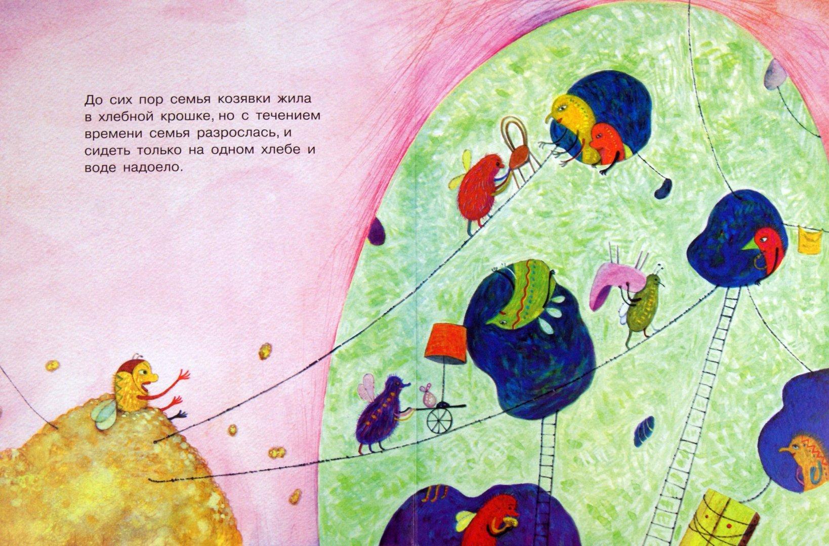 Иллюстрация 1 из 8 для Козявка - Людмила Петрушевская | Лабиринт - книги. Источник: Лабиринт