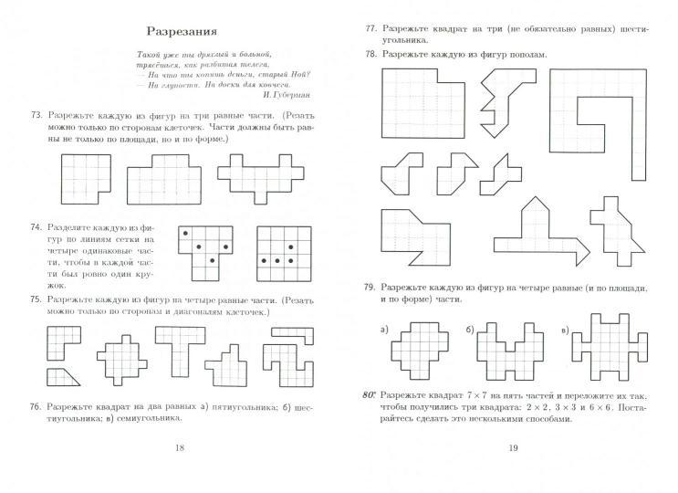 1001 задача по математике спивак скачать бесплатно