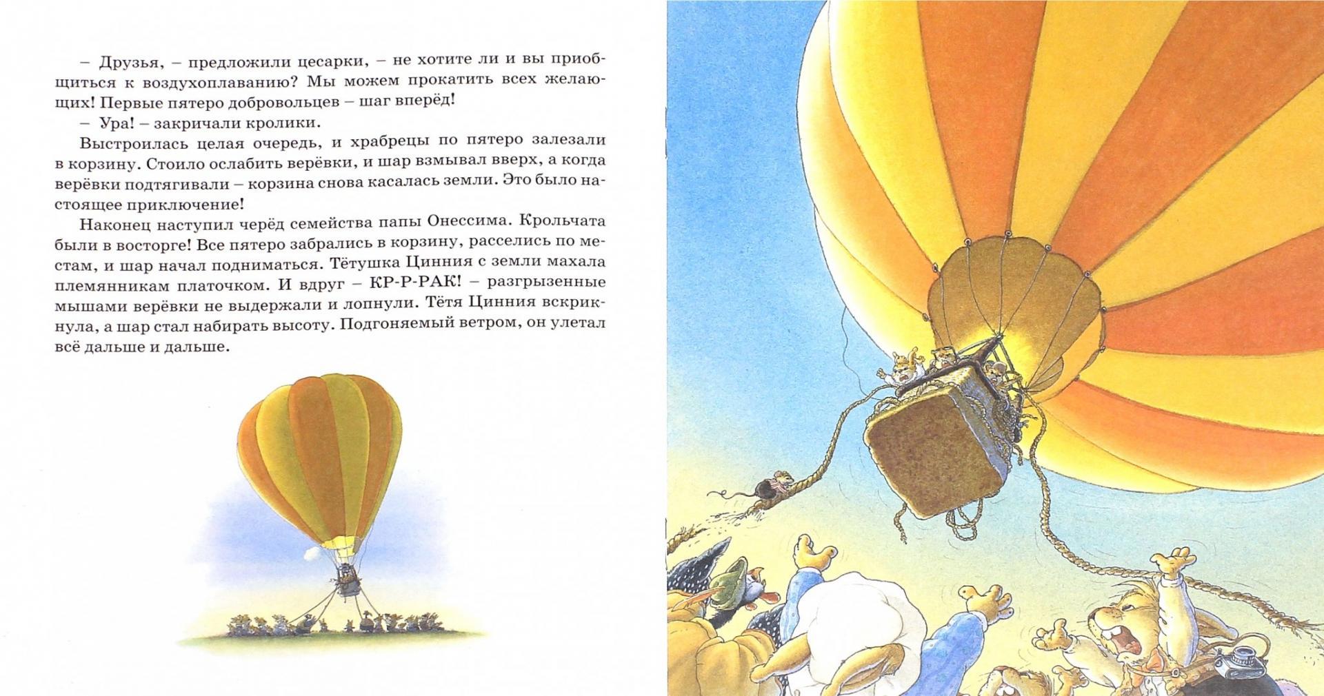 Иллюстрация 1 из 27 для Воздушные приключения - Женевьева Юрье | Лабиринт - книги. Источник: Лабиринт