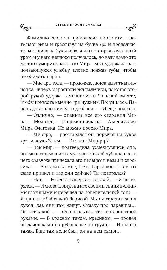 Иллюстрация 6 из 24 для Сердце просит счастья - Татьяна Алюшина | Лабиринт - книги. Источник: Лабиринт