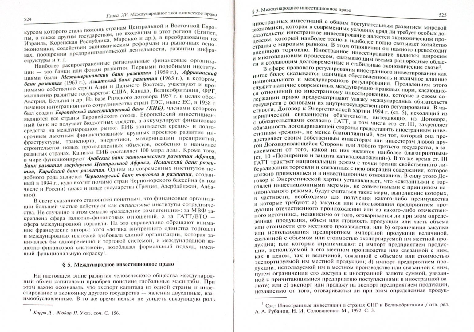 Иллюстрация 1 из 19 для Международное публичное право. Учебник для бакалавров - Ануфриева, Бекяшев, Бекяшев, Устинов   Лабиринт - книги. Источник: Лабиринт
