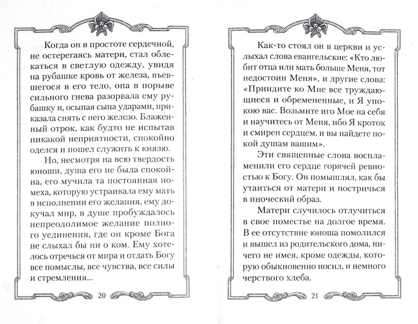 Иллюстрация 1 из 9 для С кого пошло русское монашество. юность преподобного Феодосия - Е. Поселянин | Лабиринт - книги. Источник: Лабиринт