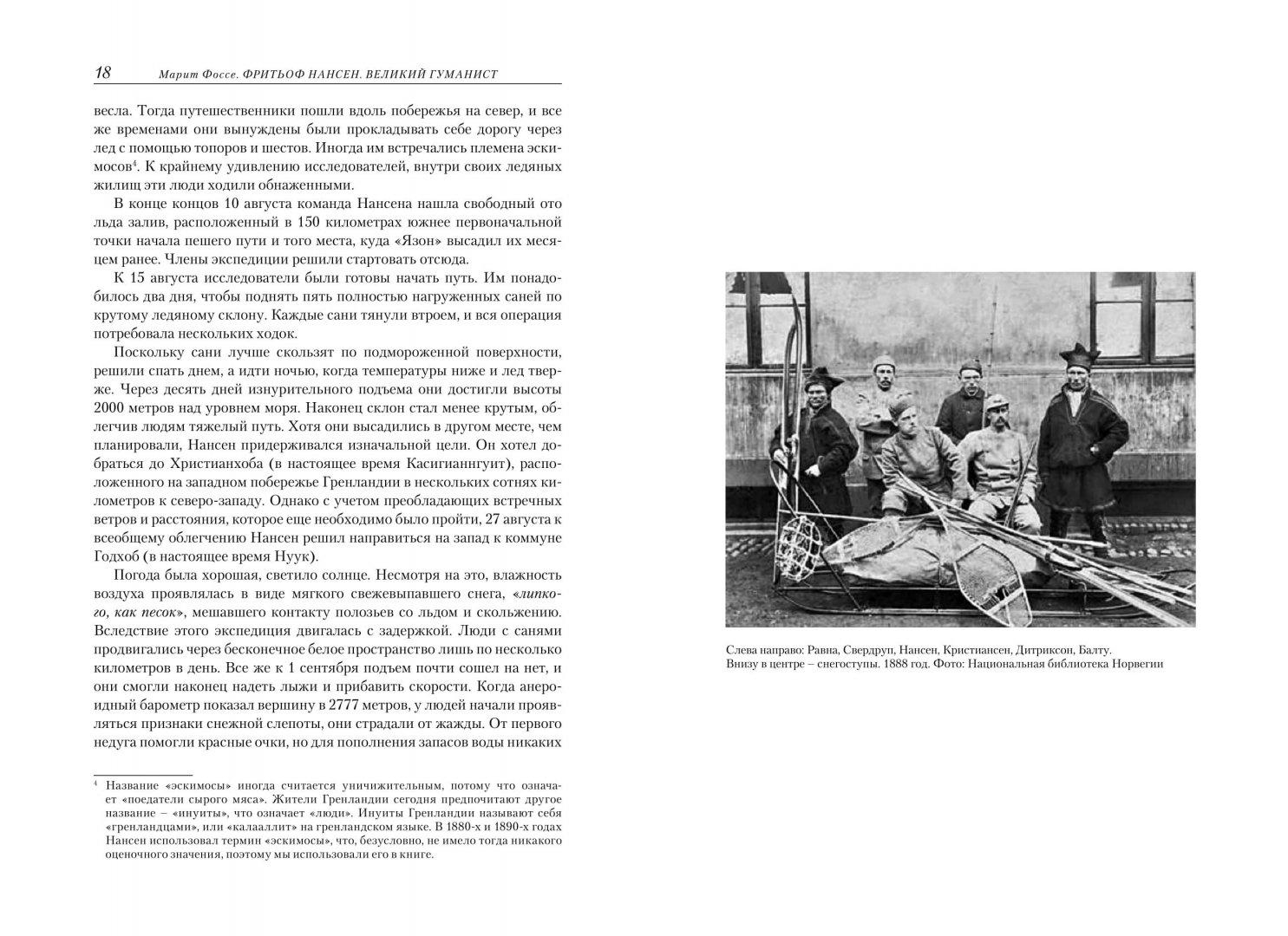 Иллюстрация 1 из 9 для Фритьоф Нансен. Великий гуманист - Марит Фоссе   Лабиринт - книги. Источник: Лабиринт