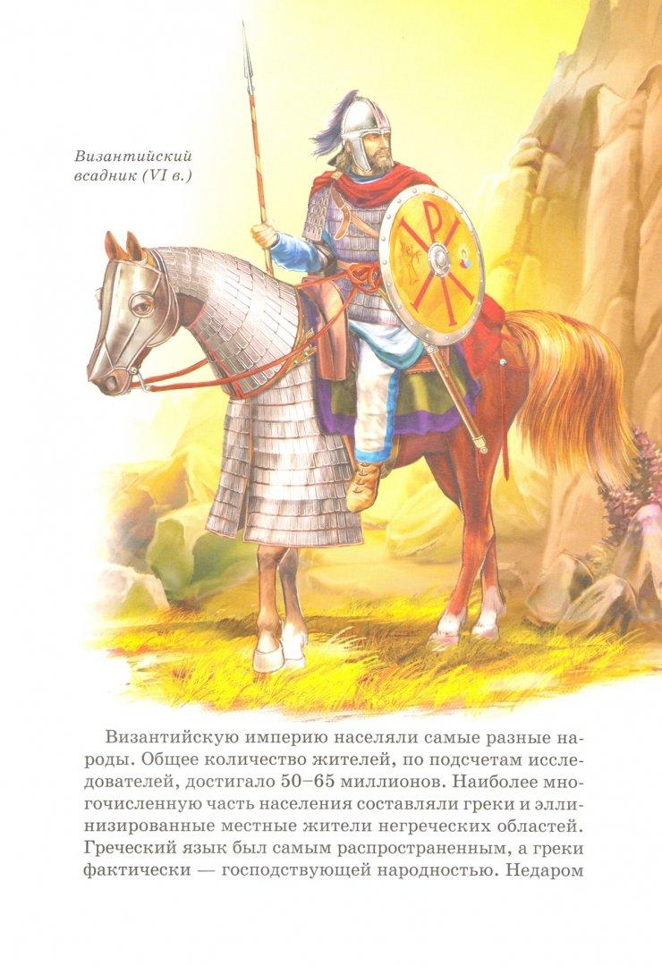 Иллюстрация 1 из 51 для Византия - Борис Деревенский | Лабиринт - книги. Источник: Лабиринт