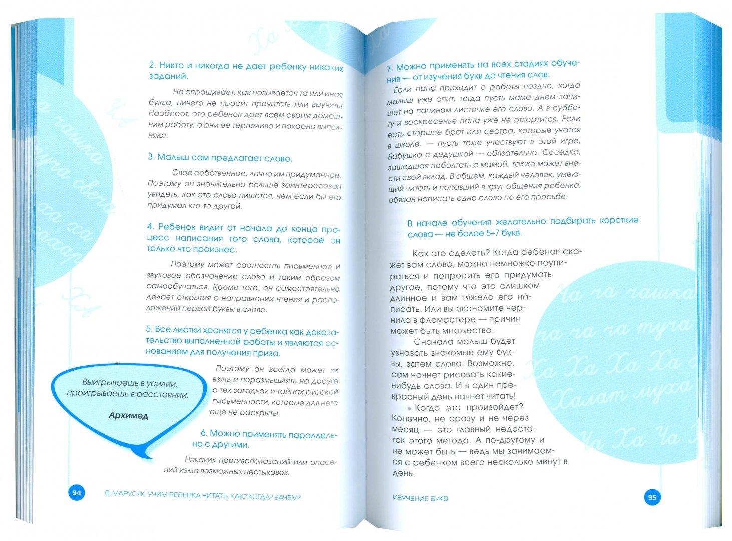 Иллюстрация 1 из 35 для Родителям о детях. Учим ребенка читать. Как? Когда? Зачем? - Валерий Марусяк | Лабиринт - книги. Источник: Лабиринт