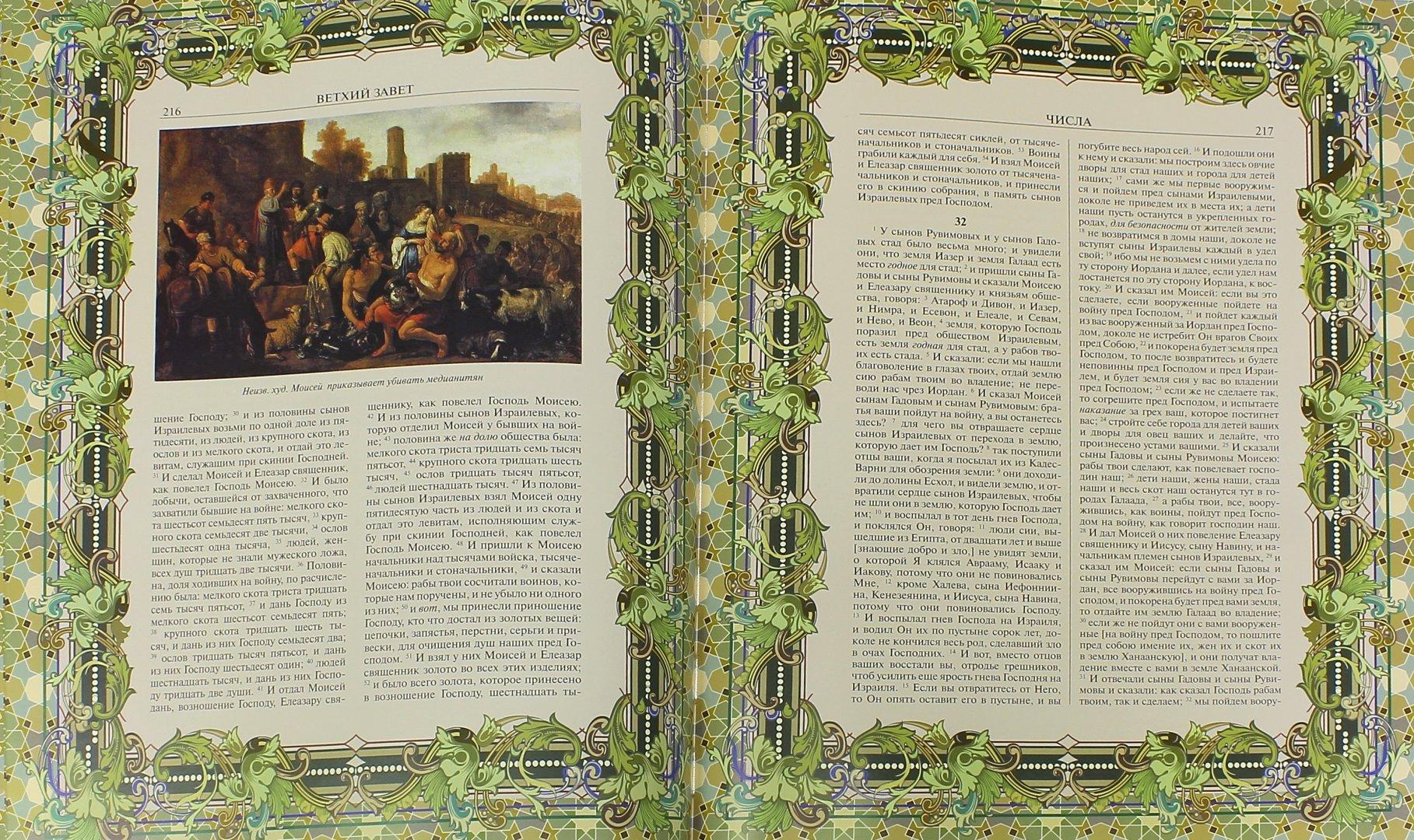 Иллюстрация 1 из 9 для Иллюстрированная Библия (короб)   Лабиринт - книги. Источник: Лабиринт