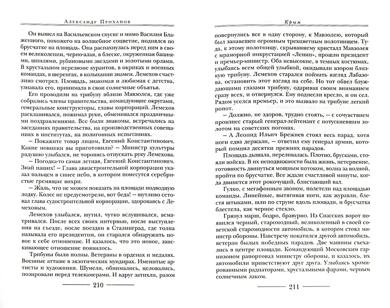 Иллюстрация 1 из 10 для Крым - Александр Проханов   Лабиринт - книги. Источник: Лабиринт
