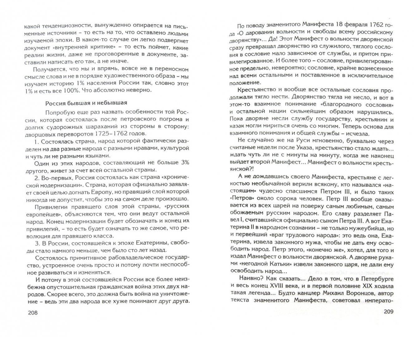 Иллюстрация 1 из 6 для Наполеон - спаситель России. От вас это скрывают! - Андрей Буровский   Лабиринт - книги. Источник: Лабиринт