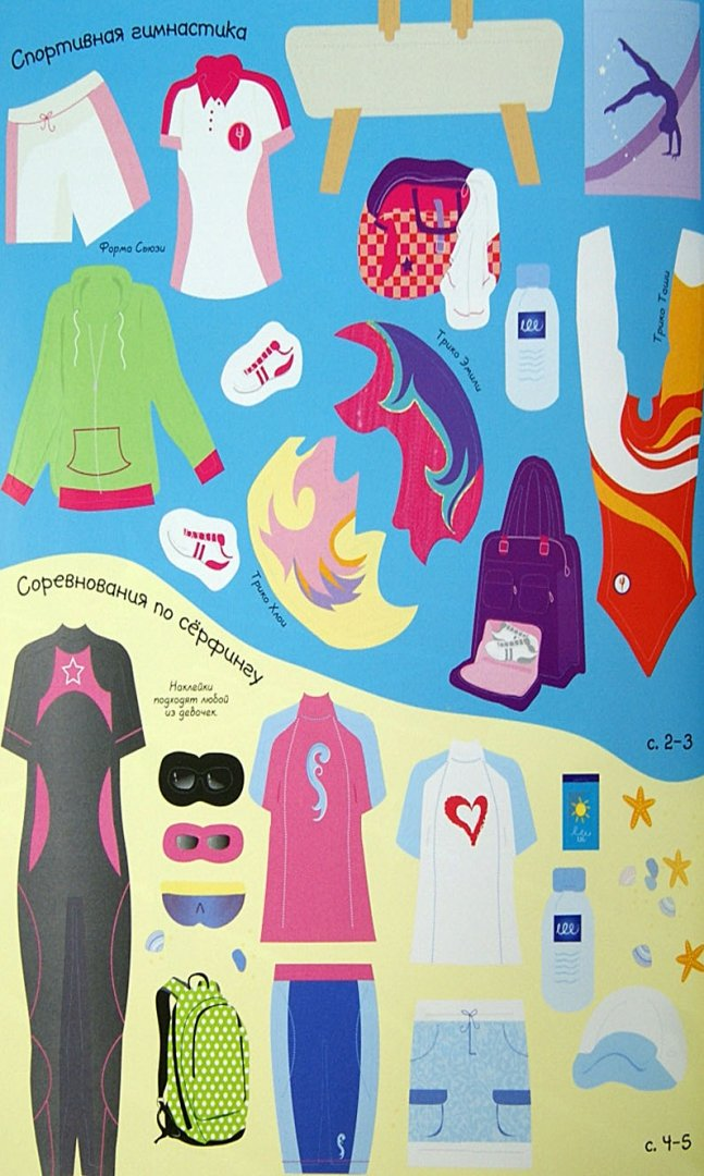 Иллюстрация 1 из 19 для Спортивные девчонки - Фиона Уотт   Лабиринт - книги. Источник: Лабиринт