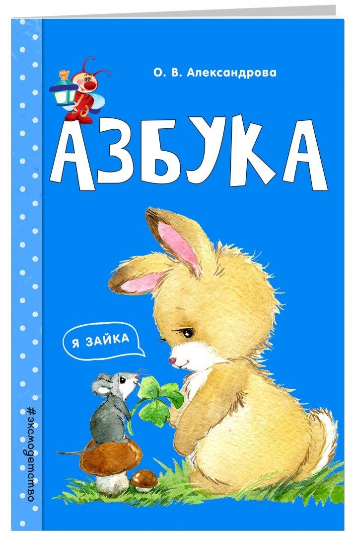 Иллюстрация 1 из 11 для Азбука - Ольга Александрова | Лабиринт - книги. Источник: Лабиринт