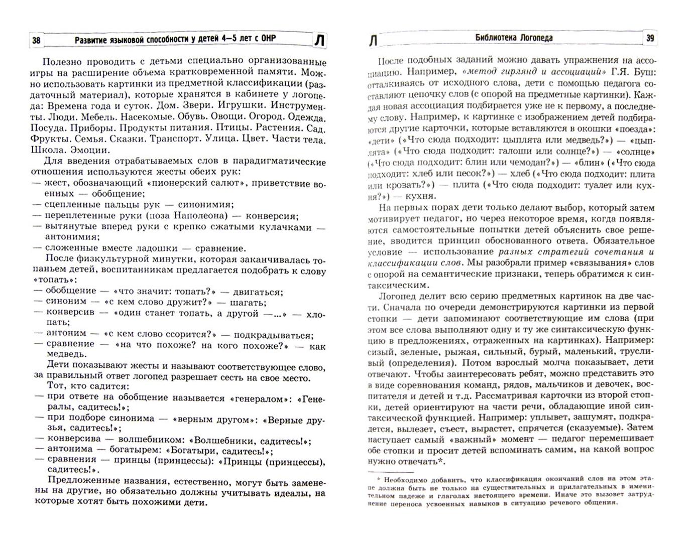 Иллюстрация 1 из 2 для Развитие языковой способности у детей 4-5 лет с ОНР - Микляева, Микляева   Лабиринт - книги. Источник: Лабиринт