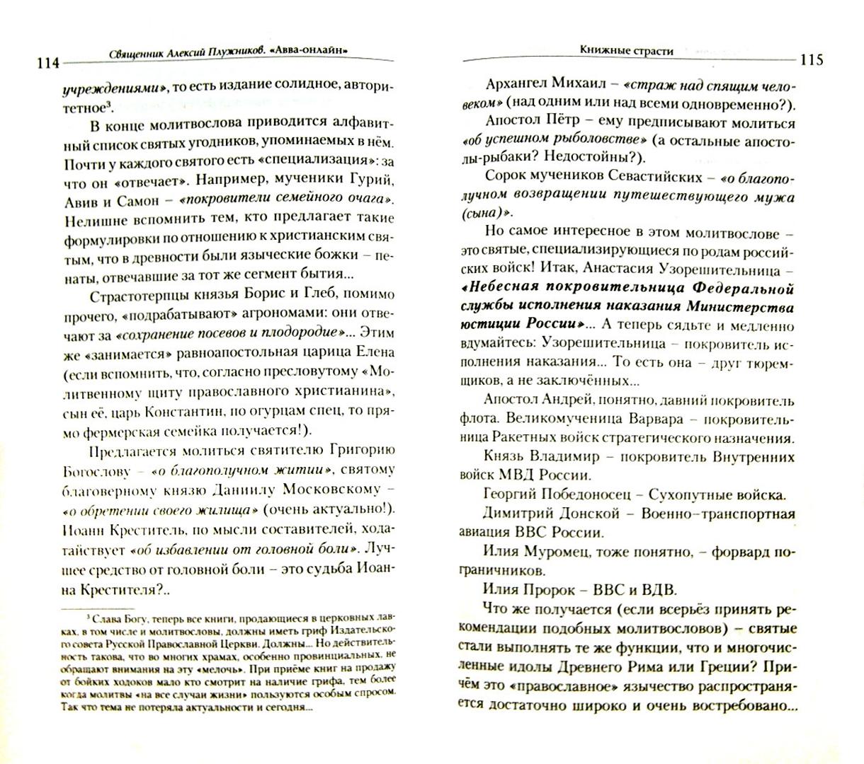 Иллюстрация 1 из 22 для Авва-онлайн. Интернет-записки приходского священника - Алексий Священник | Лабиринт - книги. Источник: Лабиринт