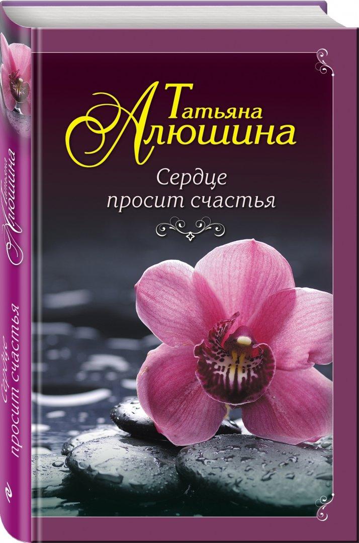 Иллюстрация 1 из 24 для Сердце просит счастья - Татьяна Алюшина | Лабиринт - книги. Источник: Лабиринт