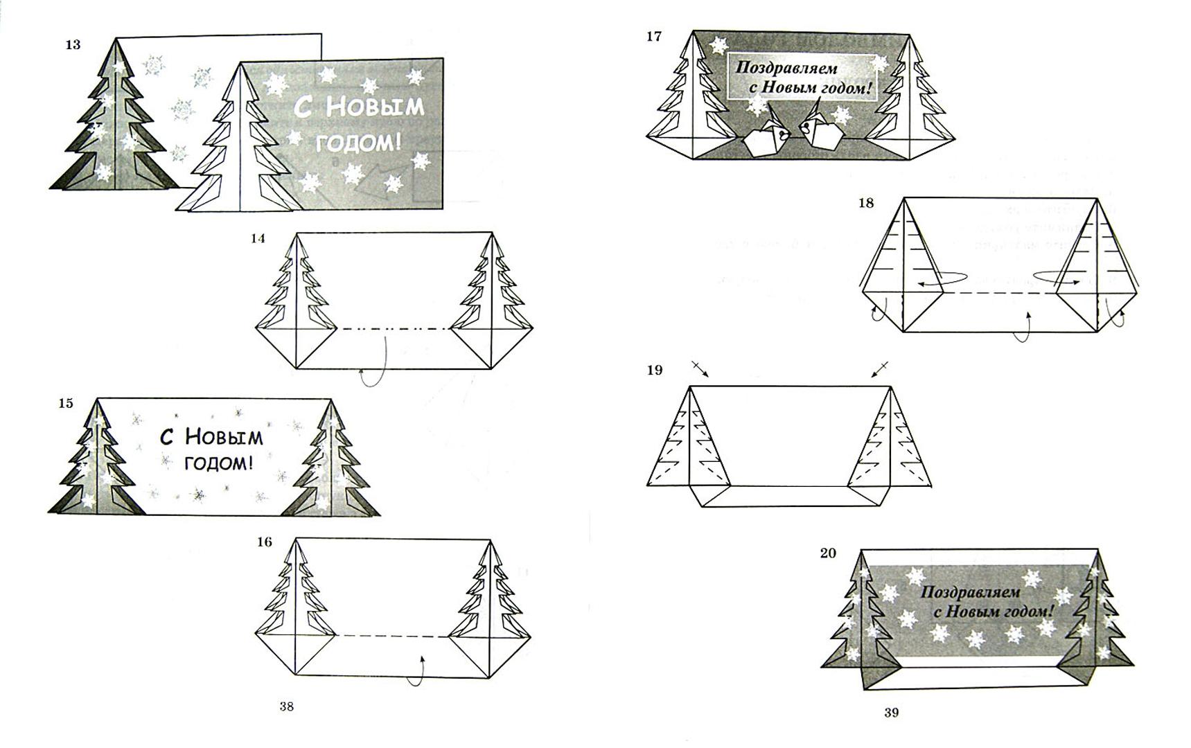 Иллюстрация 1 из 33 для Картинки-открытки с оригами. Складываем, рисуем, раскрашиваем. Для детей 5 лет и старше - Светлана Соколова | Лабиринт - книги. Источник: Лабиринт