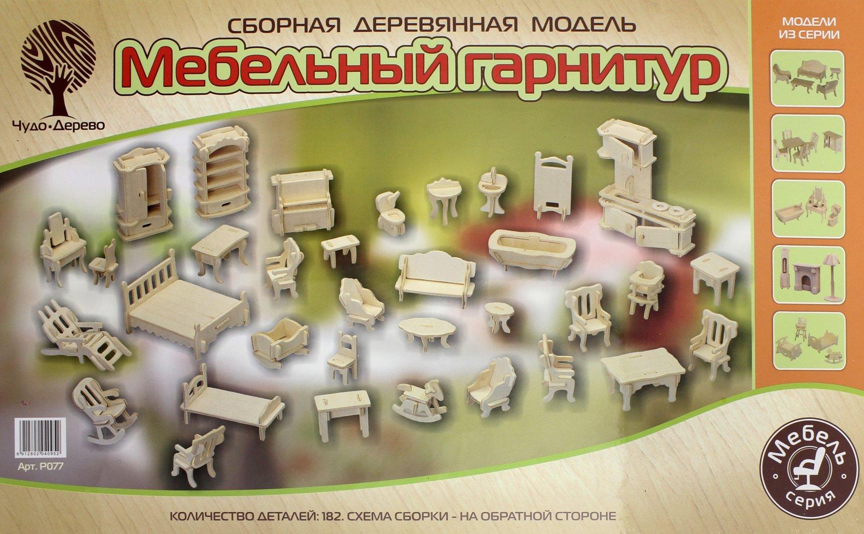 Иллюстрация 1 из 13 для Гарнитур (Р077)   Лабиринт - игрушки. Источник: Лабиринт