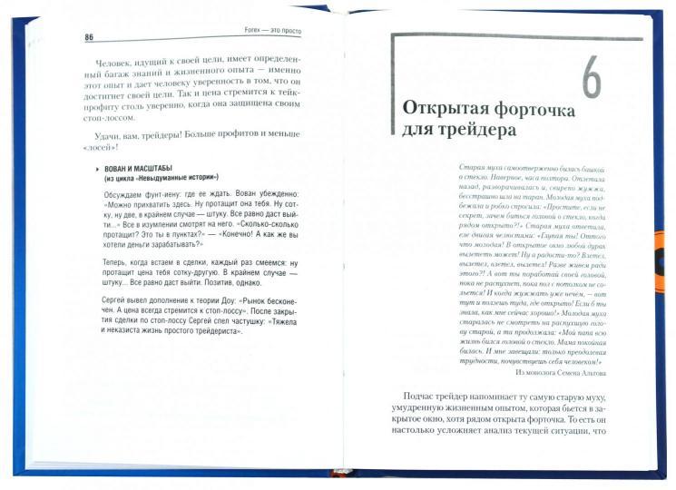Каверина форекс как заработать на форекс в россии