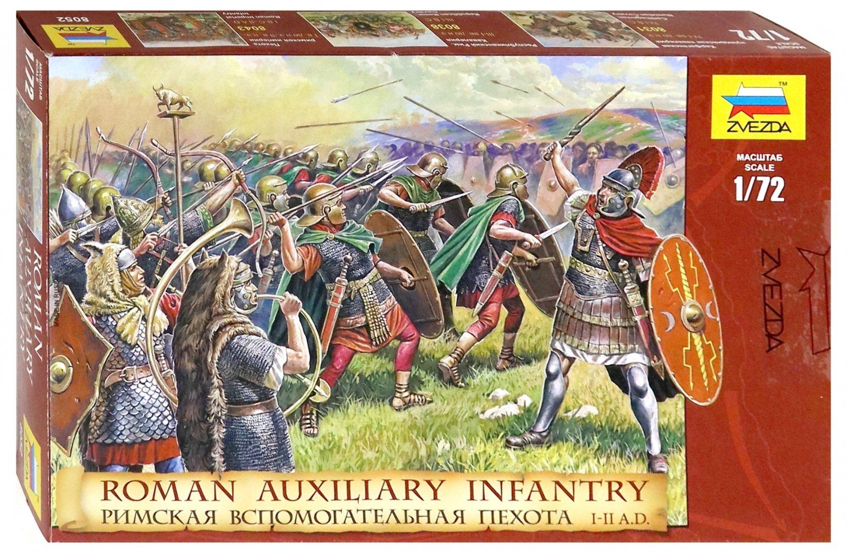 Иллюстрация 1 из 13 для Римская вспомогательная пехота (8052) | Лабиринт - игрушки. Источник: Лабиринт