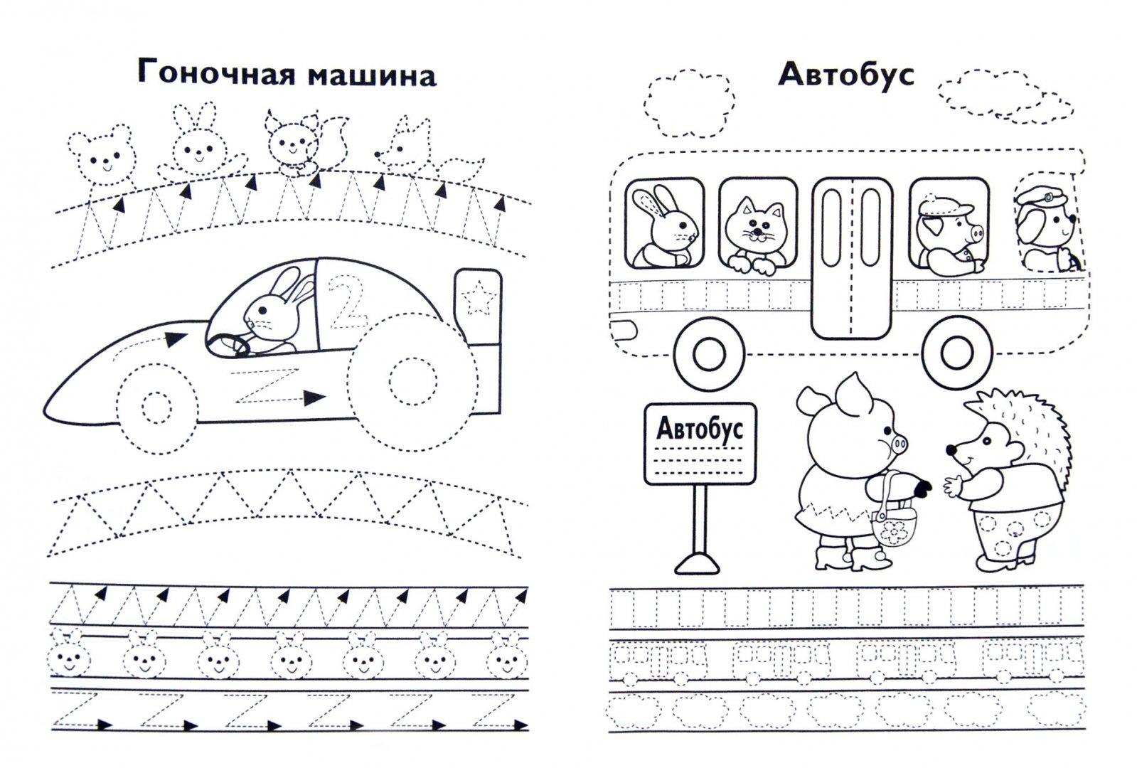Иллюстрация 1 из 7 для Прописи. Машины - И. Попова   Лабиринт - книги. Источник: Лабиринт