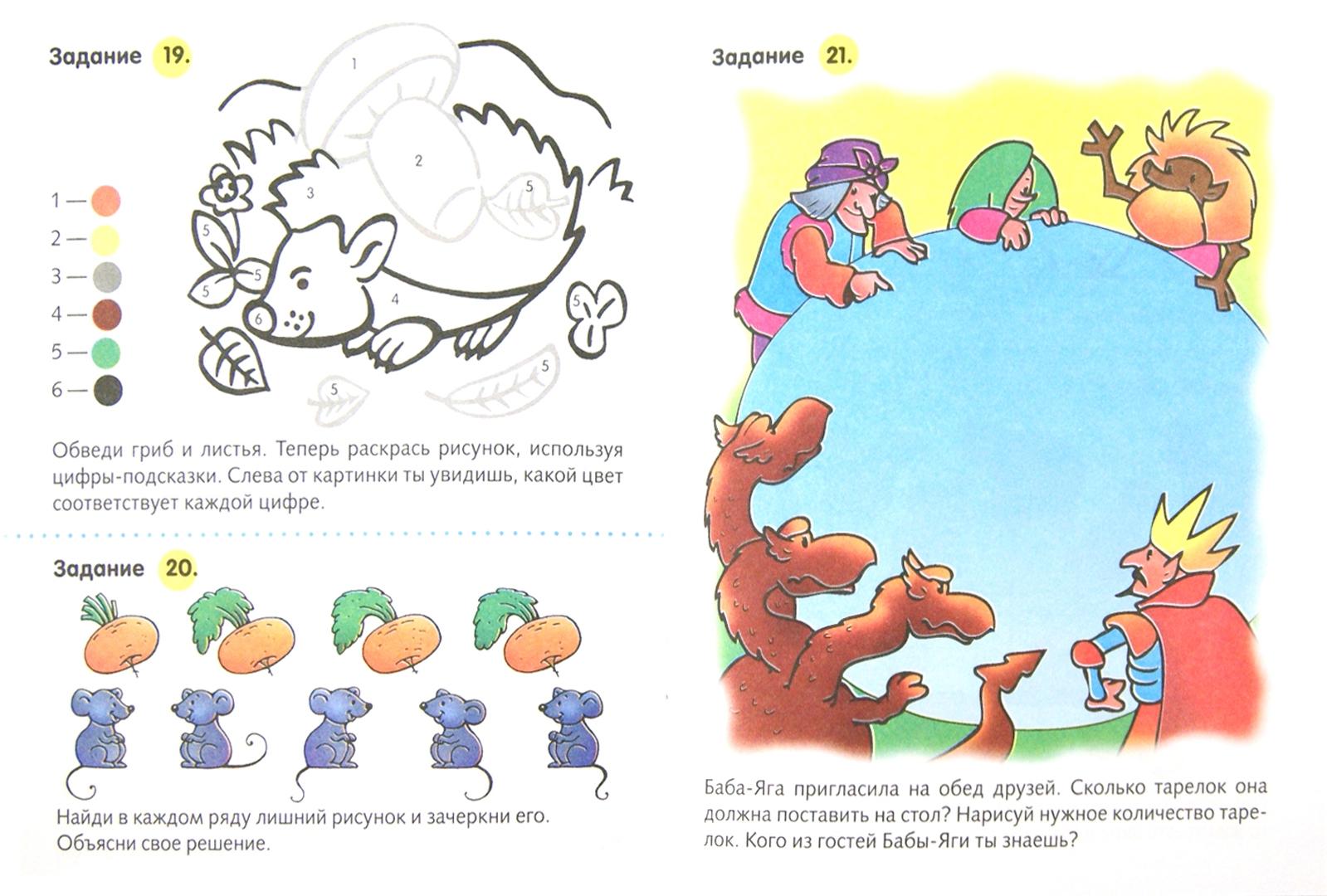 Иллюстрация 1 из 44 для Полезные задания. Для детей 4-5 лет. Котик   Лабиринт - книги. Источник: Лабиринт