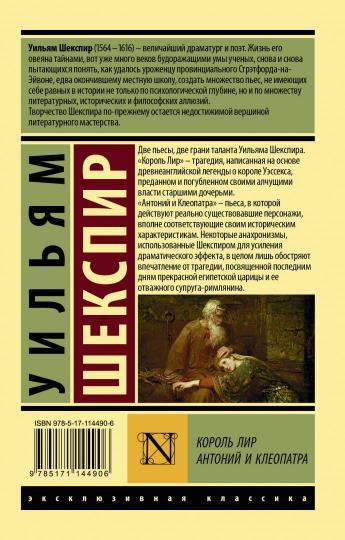 """Книга: """"Король Лир. Антоний и Клеопатра"""" - Уильям Шекспир. Купить ..."""