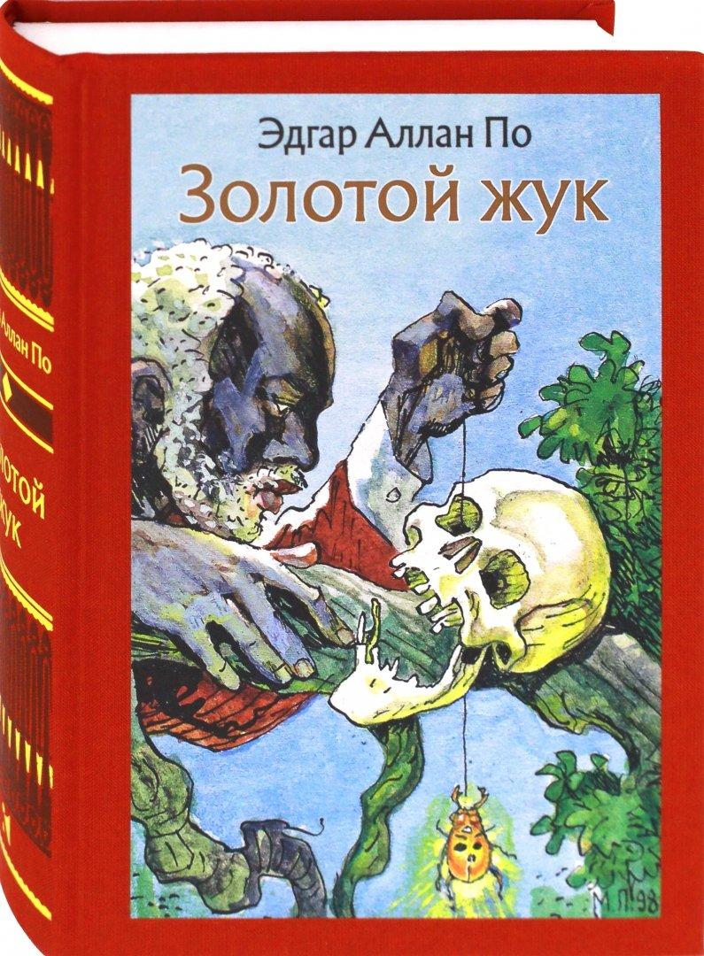 Иллюстрация 1 из 25 для Золотой жук. Рассказы - Эдгар По | Лабиринт - книги. Источник: Лабиринт
