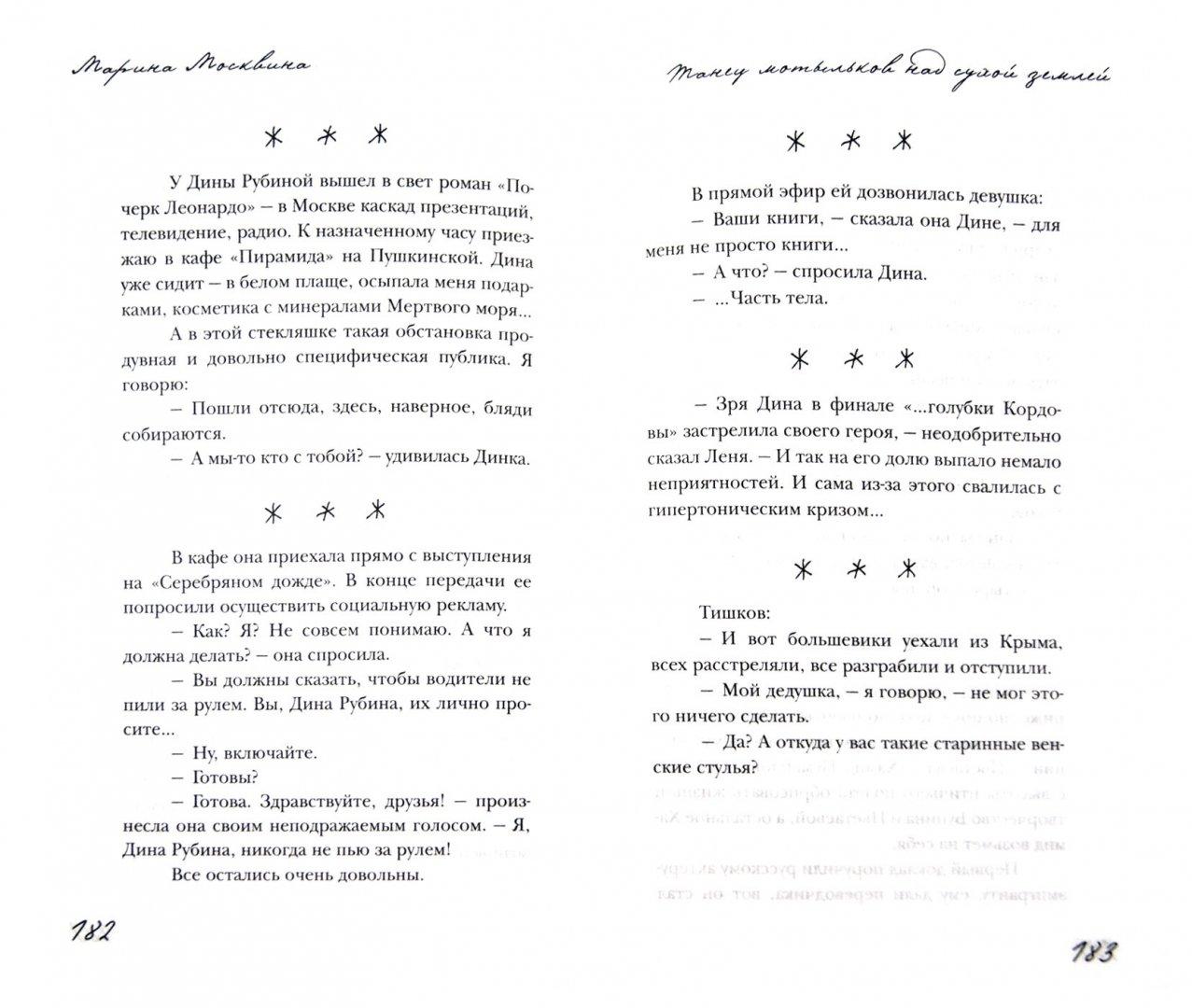 Иллюстрация 1 из 2 для Танец мотыльков над сухой землей - Марина Москвина | Лабиринт - книги. Источник: Лабиринт