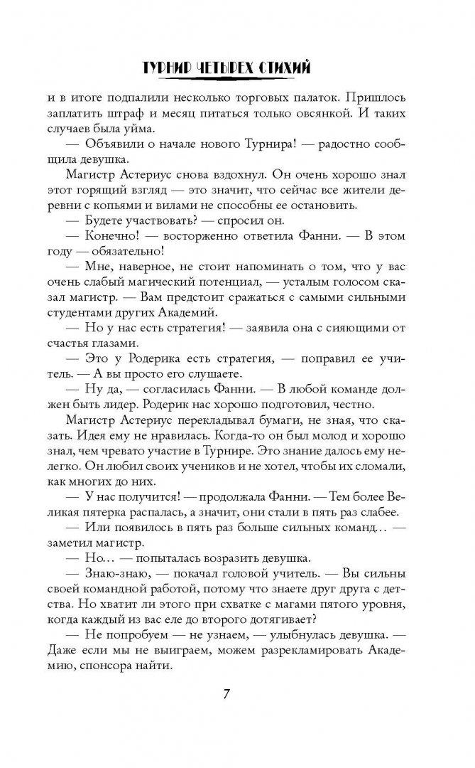 Иллюстрация 5 из 16 для Турнир четырех стихий - Диана Шафран   Лабиринт - книги. Источник: Лабиринт