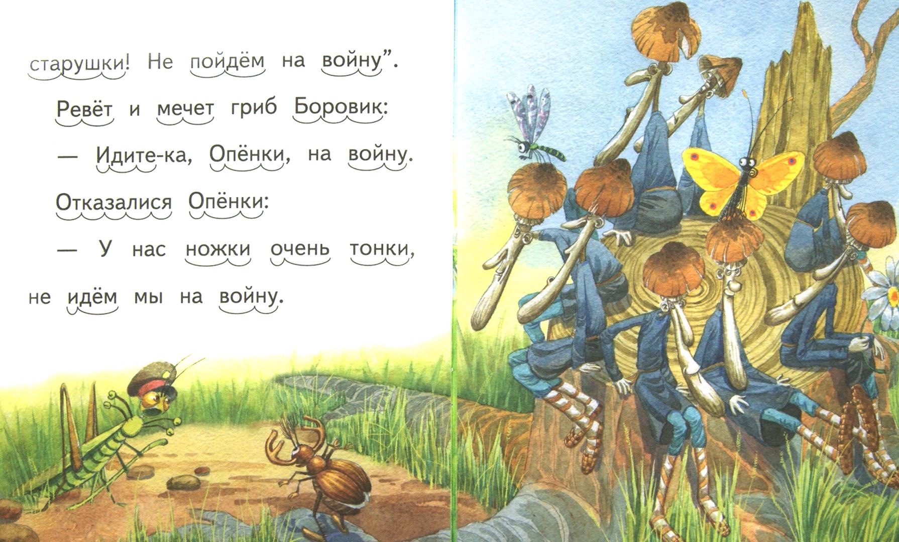 Иллюстрация 1 из 23 для Грибы-вояки - Александр Федоров-Давыдов   Лабиринт - книги. Источник: Лабиринт