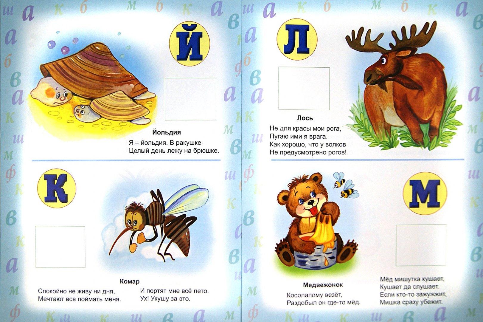Иллюстрация 1 из 16 для Учим дома алфавит - Т. Коваль   Лабиринт - книги. Источник: Лабиринт
