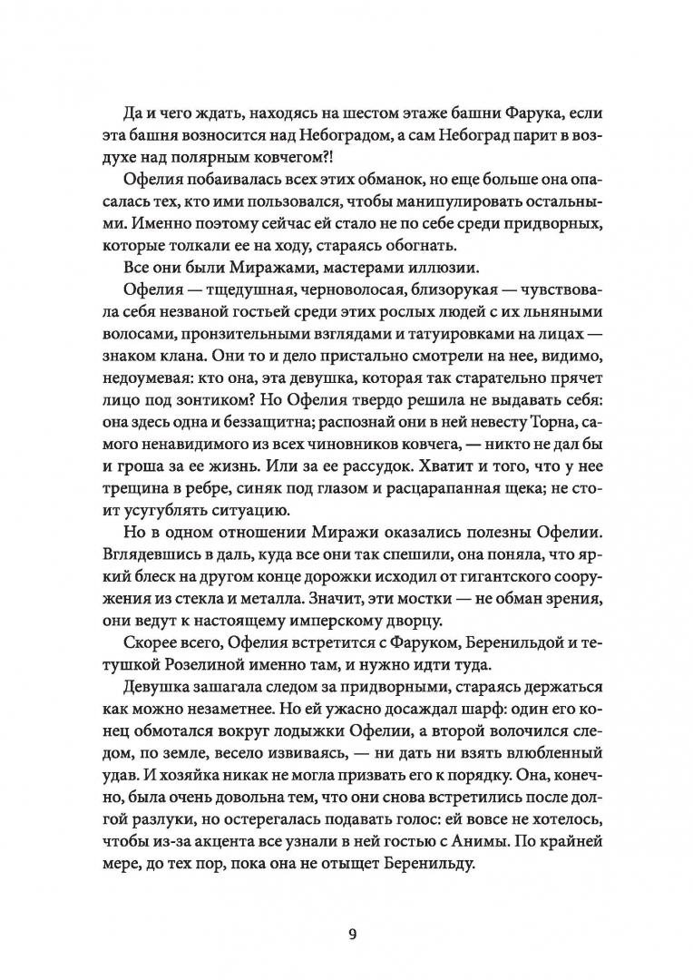 Иллюстрация 2 из 44 для Сквозь зеркала. Книга 2. Тайны Полюса - Кристель Дабо | Лабиринт - книги. Источник: Лабиринт