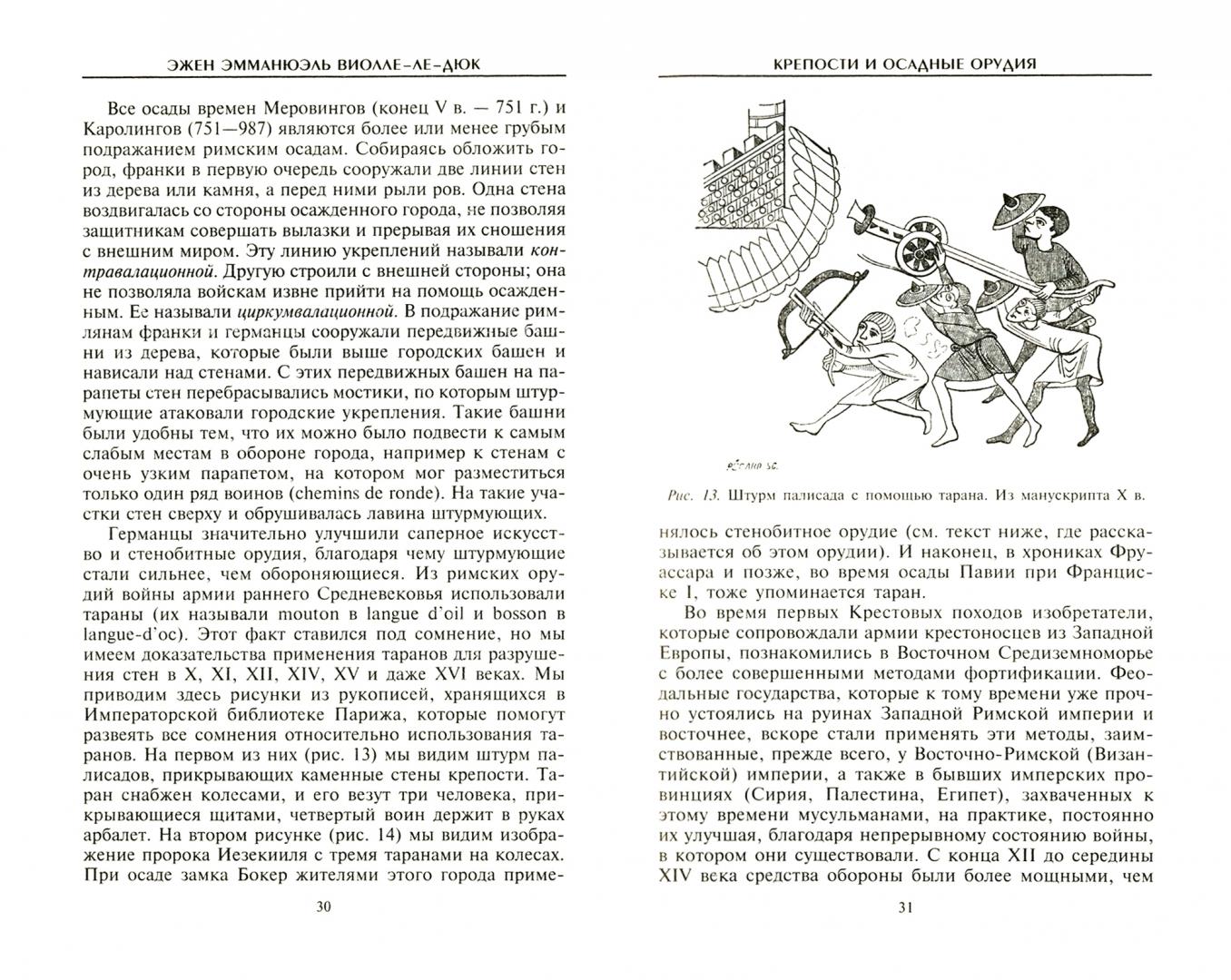 Иллюстрация 1 из 5 для Крепости и осадные орудия. Средства ведения войны в Средние века - Эжен Виолле-Ле-Дюк | Лабиринт - книги. Источник: Лабиринт