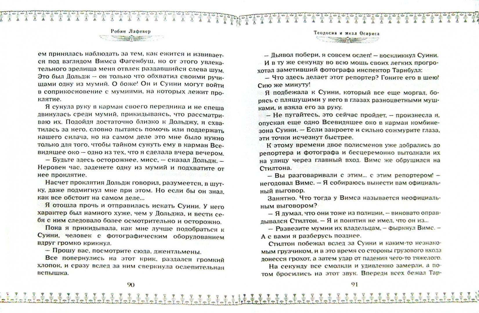 Иллюстрация 1 из 41 для Теодосия и жезл Осириса - Робин Лафевер | Лабиринт - книги. Источник: Лабиринт