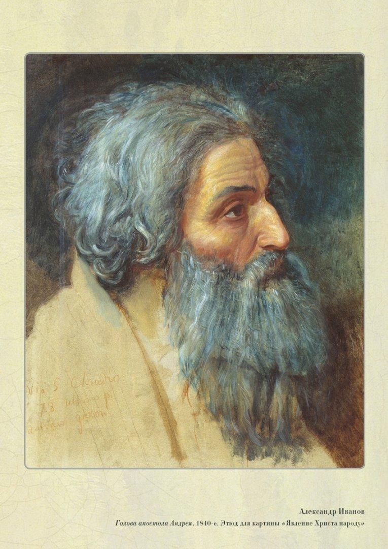 Иллюстрация 1 из 2 для Великие мастера. Александр Иванов   Лабиринт - книги. Источник: Лабиринт