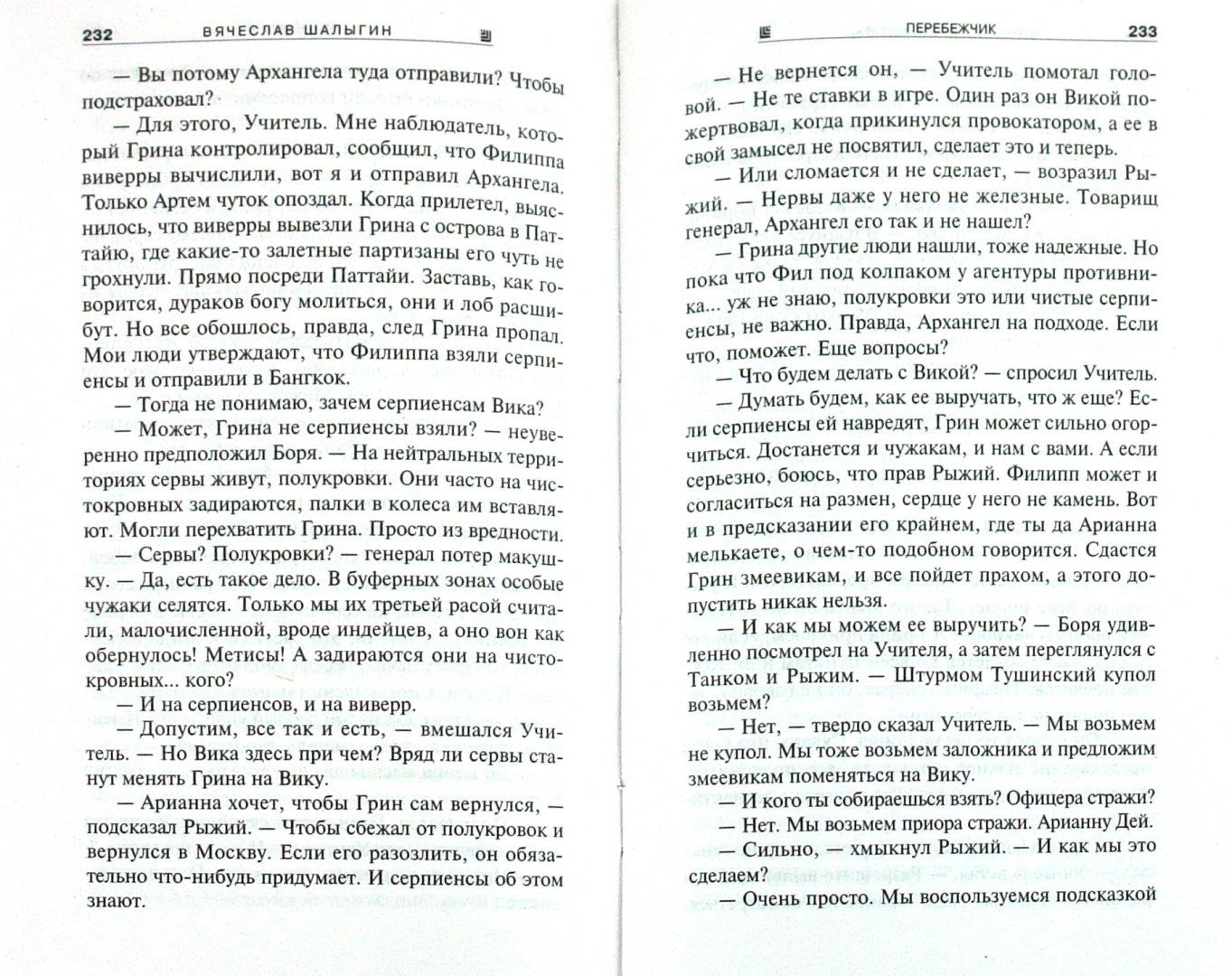 Иллюстрация 1 из 6 для Перебежчик - Вячеслав Шалыгин | Лабиринт - книги. Источник: Лабиринт