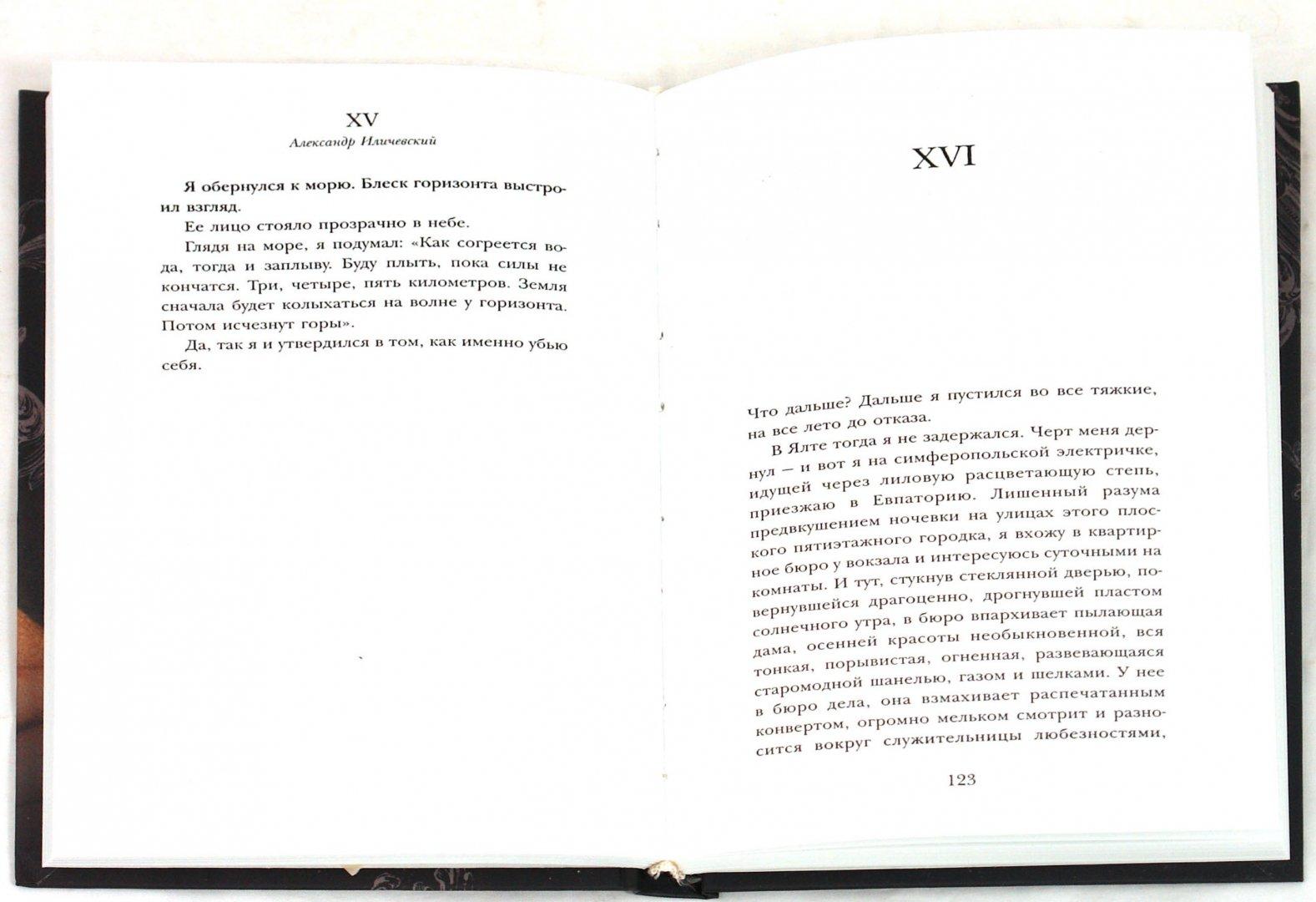 Иллюстрация 1 из 15 для Ай-Петри - Александр Иличевский | Лабиринт - книги. Источник: Лабиринт