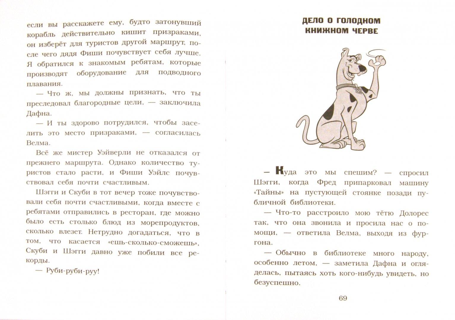 Иллюстрация 1 из 9 для Скуби-Ду. Книга супертайн - Эрвин, Уэйн   Лабиринт - книги. Источник: Лабиринт