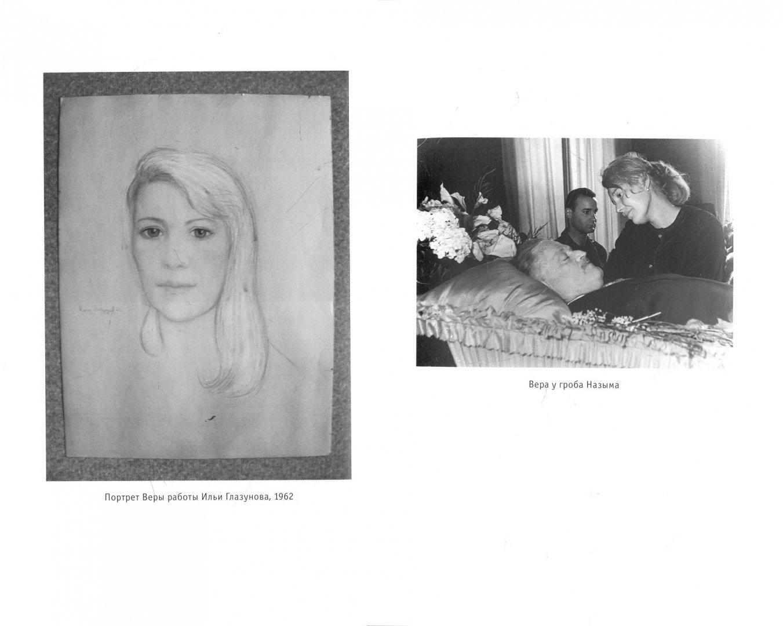Иллюстрация 1 из 21 для Последний разговор с Назымом - Вера Тулякова-Хикмет | Лабиринт - книги. Источник: Лабиринт