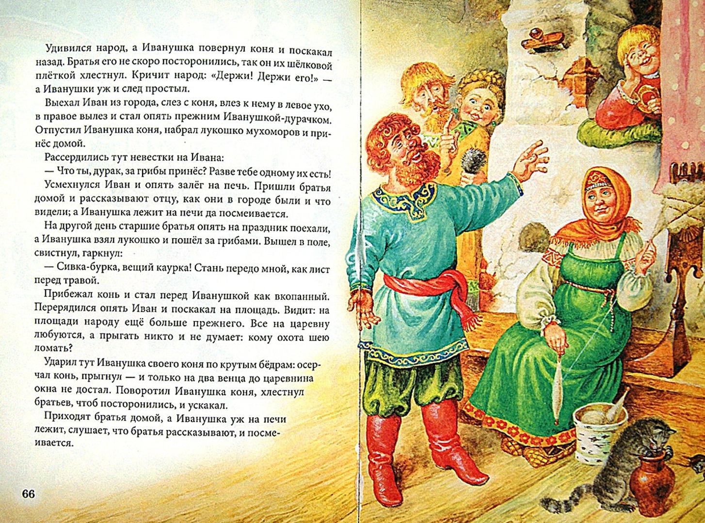Иллюстрация 1 из 20 для Сивка-Бурка. Сказки | Лабиринт - книги. Источник: Лабиринт
