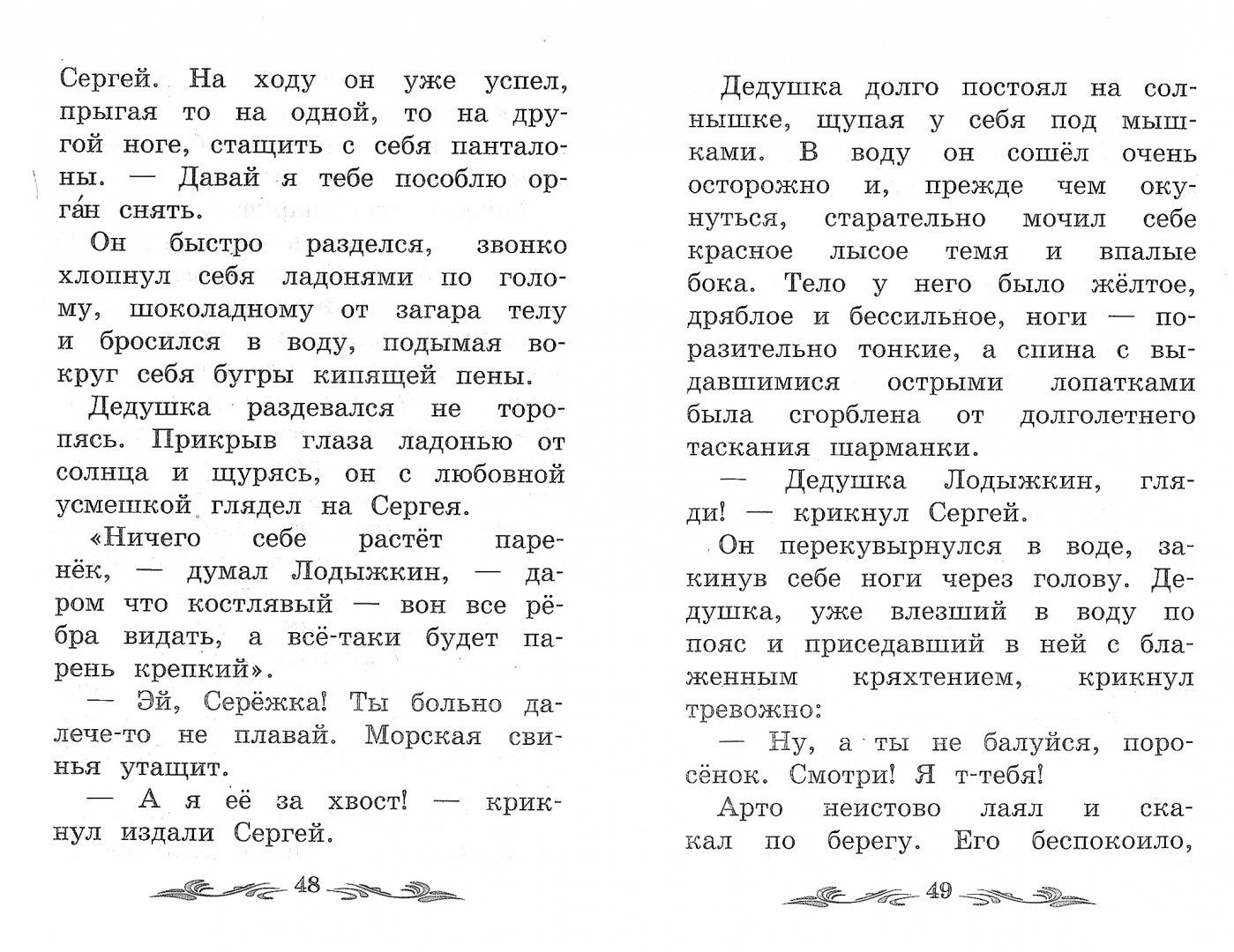 Иллюстрация 1 из 5 для Белый пудель - Александр Куприн | Лабиринт - книги. Источник: Лабиринт