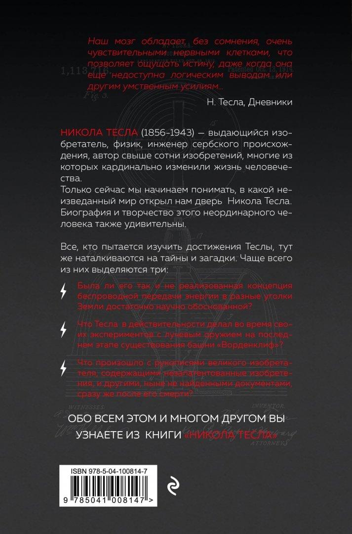 Иллюстрация 2 из 6 для Никола Тесла - Олег Арсенов | Лабиринт - книги. Источник: Лабиринт
