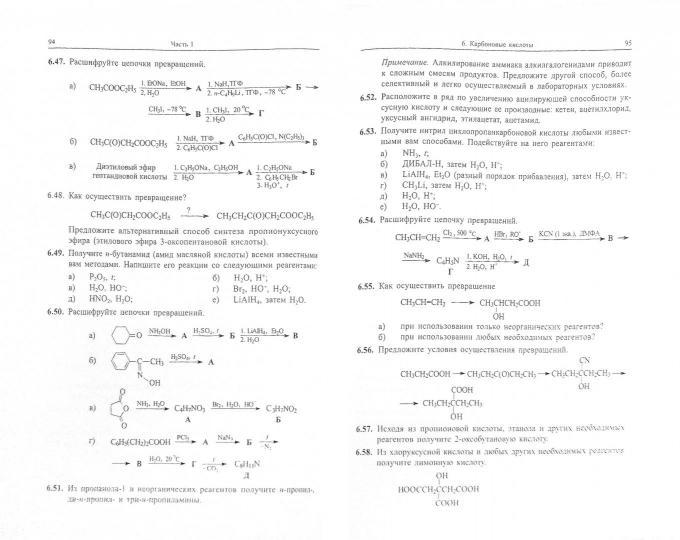 Органическая химия задачи по общему курсу с решениями все задачи с решениями по статистике